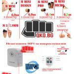 MP3 НЕЗАГЛУШИМА кибритена кутия с дистанционно трансмитер за слушалки